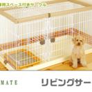 犬用ゲージ(リビングサークル)