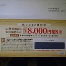 au KDDI ¥8000分 株主優待券 送料無料