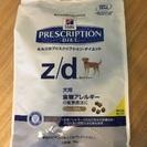 《療法食》【犬】ヒルズ プリスクリプション・ダイエット z/d U...