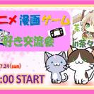 7月24日(日)讃友会!アニメ・漫画・ゲーム好きの交流会