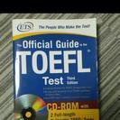 トフル 公式テキスト TOEFL