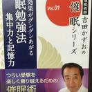 催眠勉強法集中力と記憶力1995円→1000円→500円