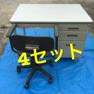 事務机&椅子の4セット