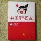 中国嫁日記 1巻