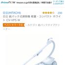 Amazon1位 掃除機 ホワイト♡ HITACHI