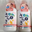 赤ちゃん用洗剤 さらさ