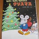 『ねむいねむいねずみのクリスマス』■定価1158円■4歳~