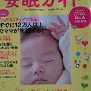 【交渉中】赤ちゃんが寝なくて困ってる方に! 寝かしつけの本   2...