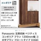 《新品》Panasonic VERITIS 玄関収納 コンポリア