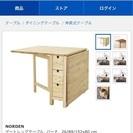 *お取り引き中*IKEA ダイニングテーブル