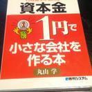 資本金1円で小さな会社を作る本