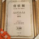 A4賞状額