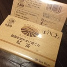 農薬を使わずに育てた紅茶2箱