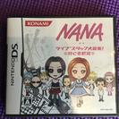 【NANA】DSソフト