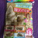 【魔法の砂】ダイソー砂×5袋