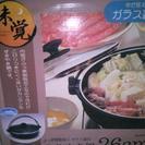 すき焼き鍋 直径26センチ