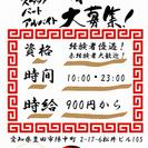 豊田市に7月オープン★麺屋 八丸の店舗スタッフ募集‼︎
