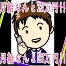 高収入★ 未経験からはじめられる<受付・窓口>STAFF♪