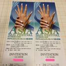 【半額以下】アジアネイルフェスティバル イン 大阪 2016