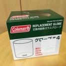 【新品・未使用】コールマン ランタン用 グローブ#4 R214C046J