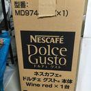未使用のコーヒーメーカーを安く売ります