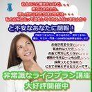 女性限定! 軽食付きお金の勉強会開催!(食事・お飲み物+返金保証付き)