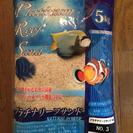 サンゴ砂 プラチナリーフサンド 5kg