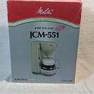 1143 メリダ コーヒーメーカー JCM-551