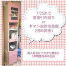 急募☆キッチン用リボンチェスト