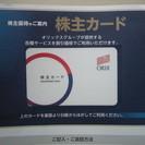 オリックス株主優待カード 17年7月末有効