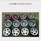 1/10  ドリフト タイヤ 各画像 3000円セット