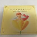 はじめてのクラシック CD 赤ちゃん