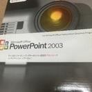 パワーポイント2003