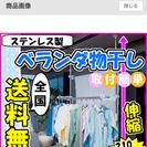 【商談中】洗濯物干し(突っ張りタイプ)