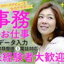 【札幌】未経験から始めるオフィスワーク♪♪<時給1000~1100円>