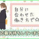 【坂戸】未経験大歓迎!!お中元の受け付け5月18日スタート★7月中...