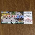 東京ドイツ村 ご招待券(この1枚にて最大10名まで入場可)※...