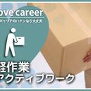 【寄居町】時給1000円★1ヶ月の短期でサクッと稼ごう♪機密文書の...