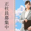 【新宿】《新規事業立ち上げ!》生活支援員募集★発達障がい者向けの就労支援