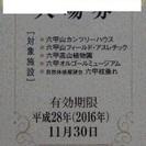 六甲オルゴールミュージアム/入場券