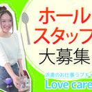 【御殿場市】週3日~OK×高時給1200円!トラットリアのホールス...