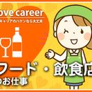 【四日市】大手外食チェーン店♪店長および店舗staff大募集!!長...