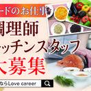【西宮】新規オープンのイタリアンでのキッチンスタッフ