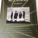 Mr.Children (ミスチル)ギター弾き語りSongbook