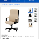 MALKOLM 回転チェア イケアのものです。1.5年前に購入。
