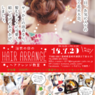 浴衣の日のヘアアレンジ教室