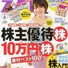 ダイヤモンド ZAi (ザイ) 2013年 06月号 [雑誌] 雑...
