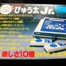 ぴゅう太Jr レトロゲーム機