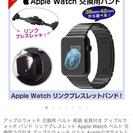Apple Watchのベルト(42㎜)