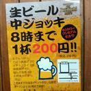 モルツの生ビールが200 円